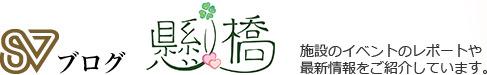"""ブログ""""懸橋"""""""